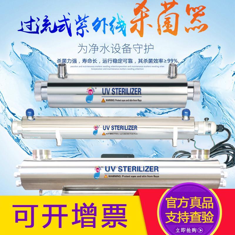 紫外线消毒器水处理设备 管道式消毒 过流式污水杀菌灯灭菌仪