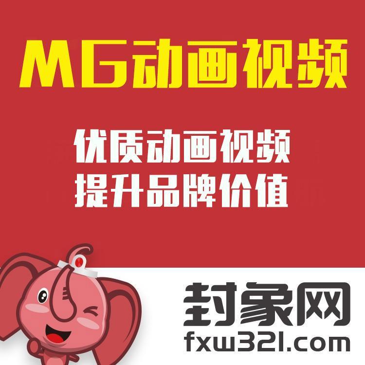 MG动画视频制作-剪辑-配音一站式服务 免费修改到满意为止