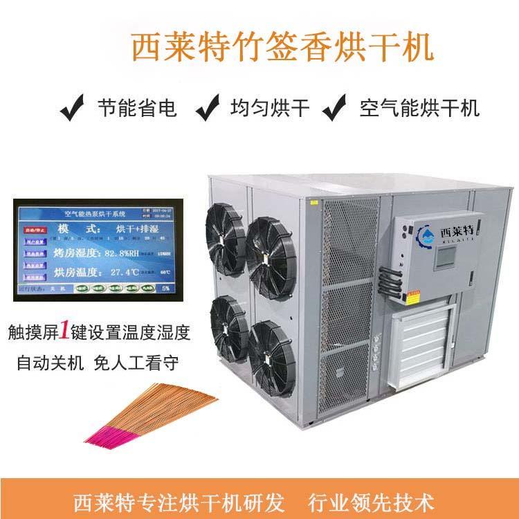 广州西莱特竹签香干燥机竹签香热泵烘干机干燥速度快节能又省电
