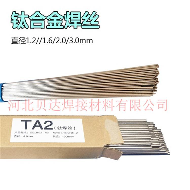 不锈钢焊条 耐热钢焊丝厂家