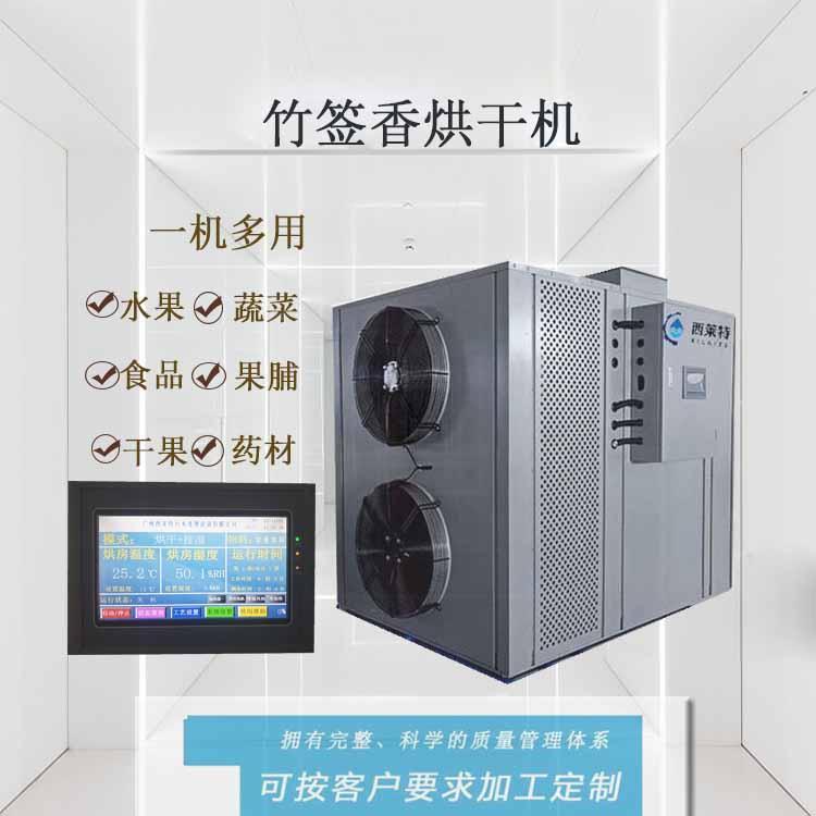 广州西莱特空气能竹签香烘干机竹签香烘干设备西莱特干燥机