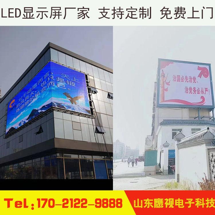 户外广告屏 户外电子屏 LED显示屏 防水LED屏 全彩显示屏