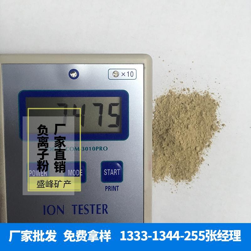 盛峰针织品除甲醛 除甲醛涂料 溶液负离子厂家 白色晶体