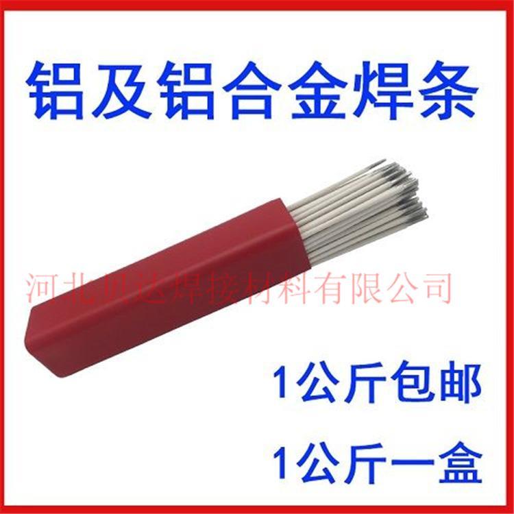 山西银焊条 15%银焊条