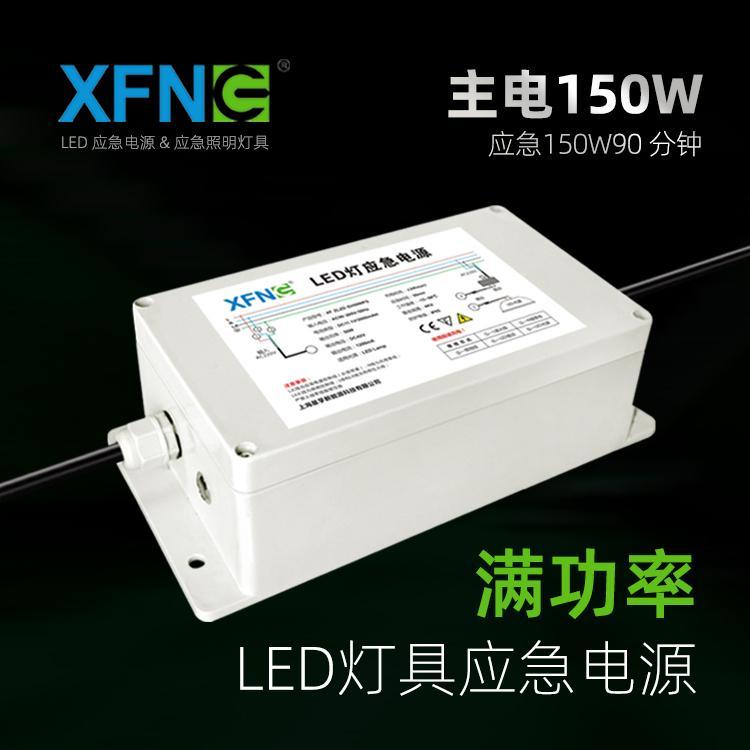 星孚智创 高铁隧道 LED应急电源 IP65 大功率灯具 应急电源 满功率