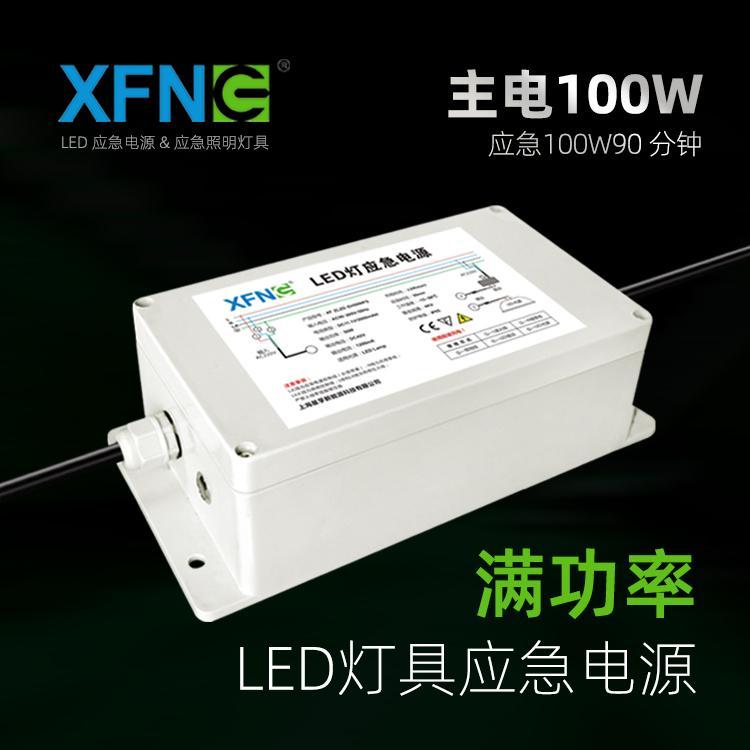星孚智创 满功率 户外防水 LED应急电源 IP65 大功率灯具 应急电源