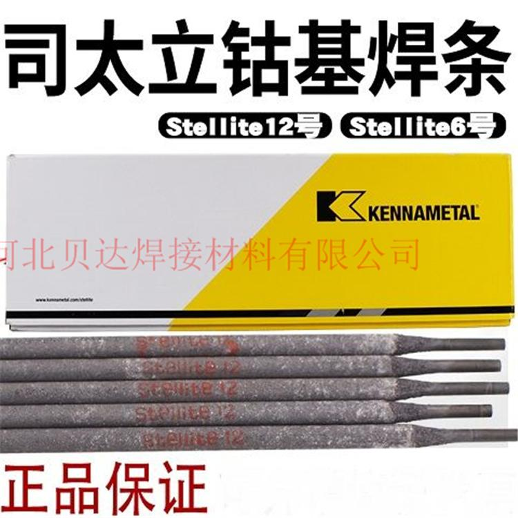 钴基焊条 碳化钨焊丝厂家
