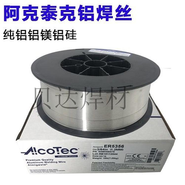直銷 鋁電焊條