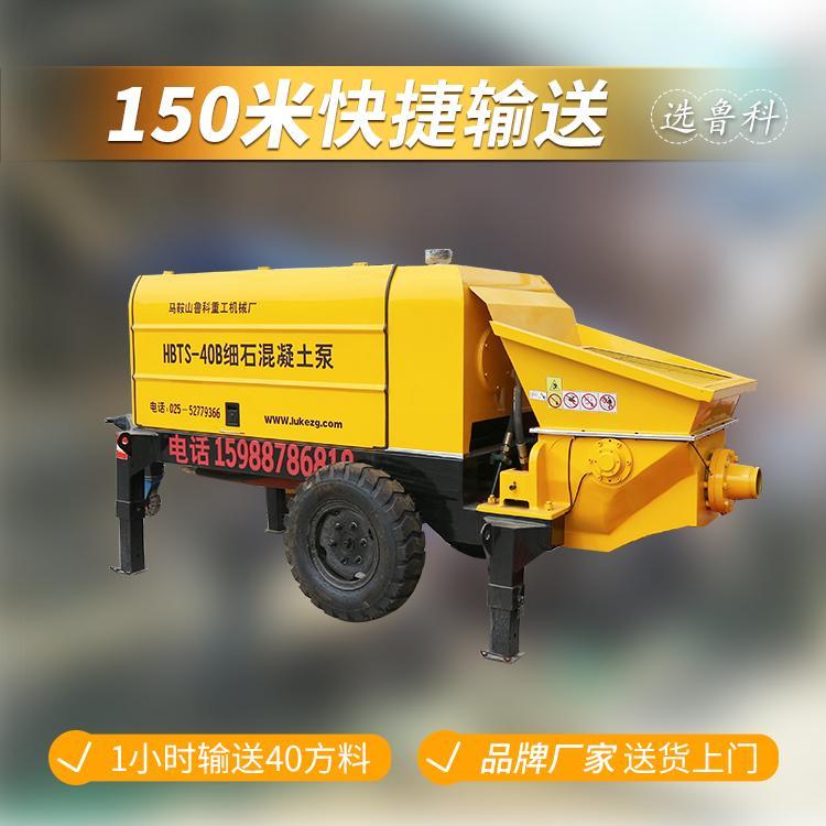 找平微型小型细石混凝土输送泵 小型细石混凝土输送泵移动方便 小型细石混凝土输送泵品牌