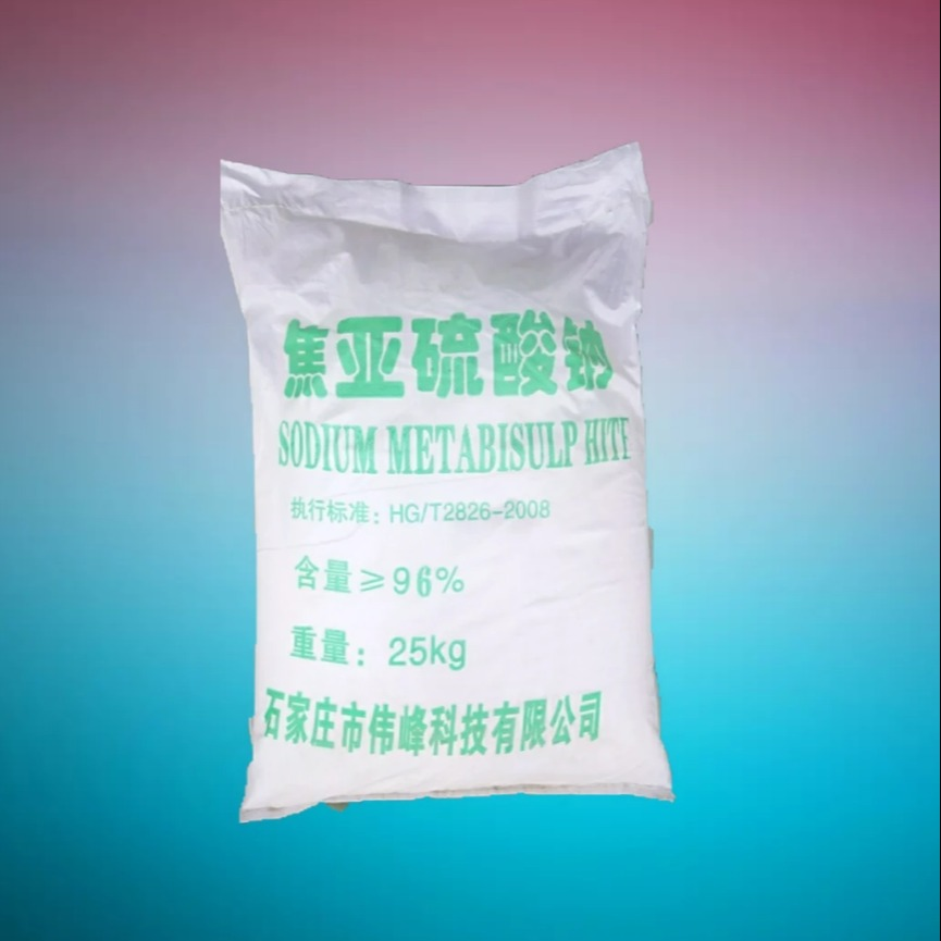 厂家直销伟峰科技牌还原剂焦亚硫酸钠工业级-96.5%