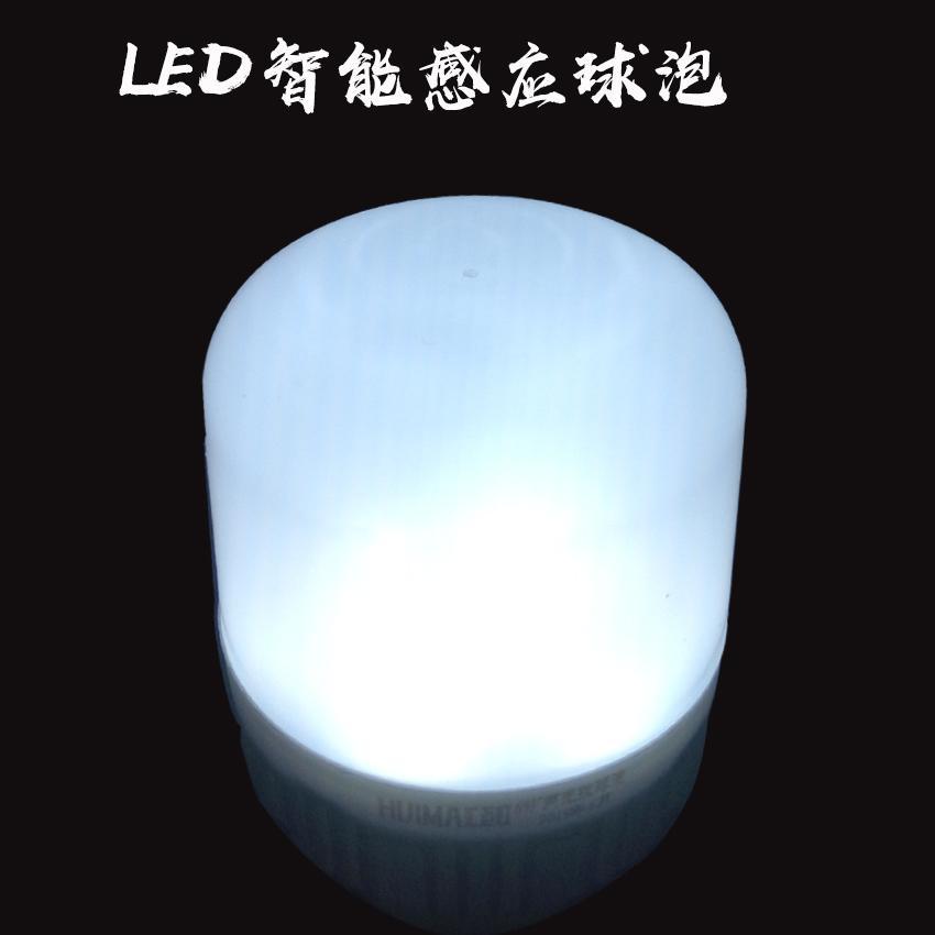 盖香云LED智能感应球泡人来灯亮人走灯灭声光控人体雷达感应大螺口