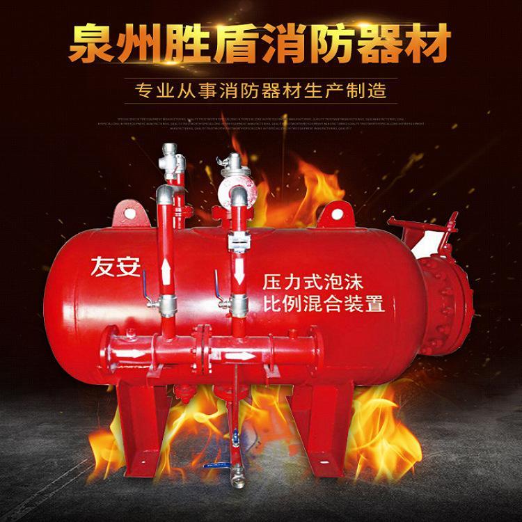消防泡沫灭火器 消防泡沫罐 压力式混合装置