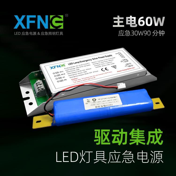 星孚智创 主电60W LED应急电源 应急30W90分钟 免驱动 集成式