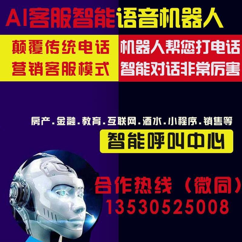 打电话语音机器人电话神器电销必备企业电销电销系统智能群呼批量外呼叫叫中心