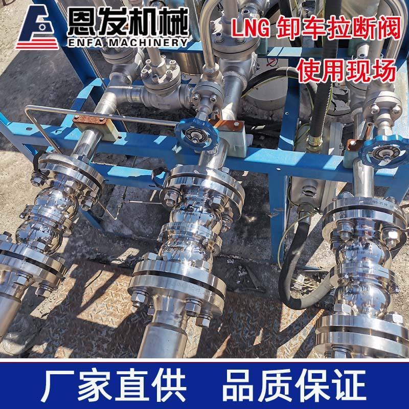 恩发机械 LNG拉断阀 DN50 法兰式 不锈钢材质 现货供应