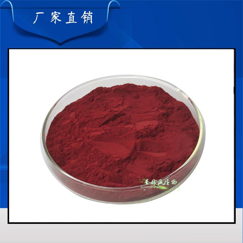 誉信诚 食品级红曲红色素 着色剂红曲红色素厂家直销