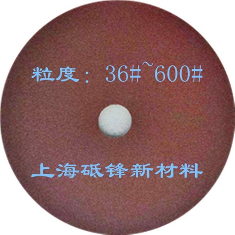 光谱砂布 光谱磨样机专用砂布