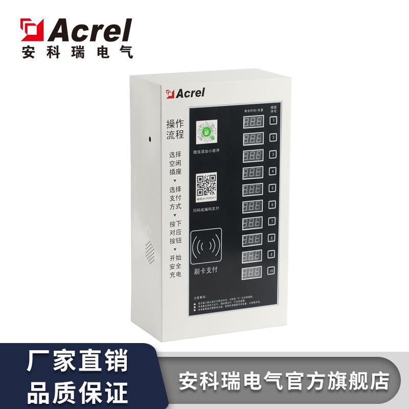 安科瑞10路刷卡移动扫码充值 ACX10A-YH智能充电桩