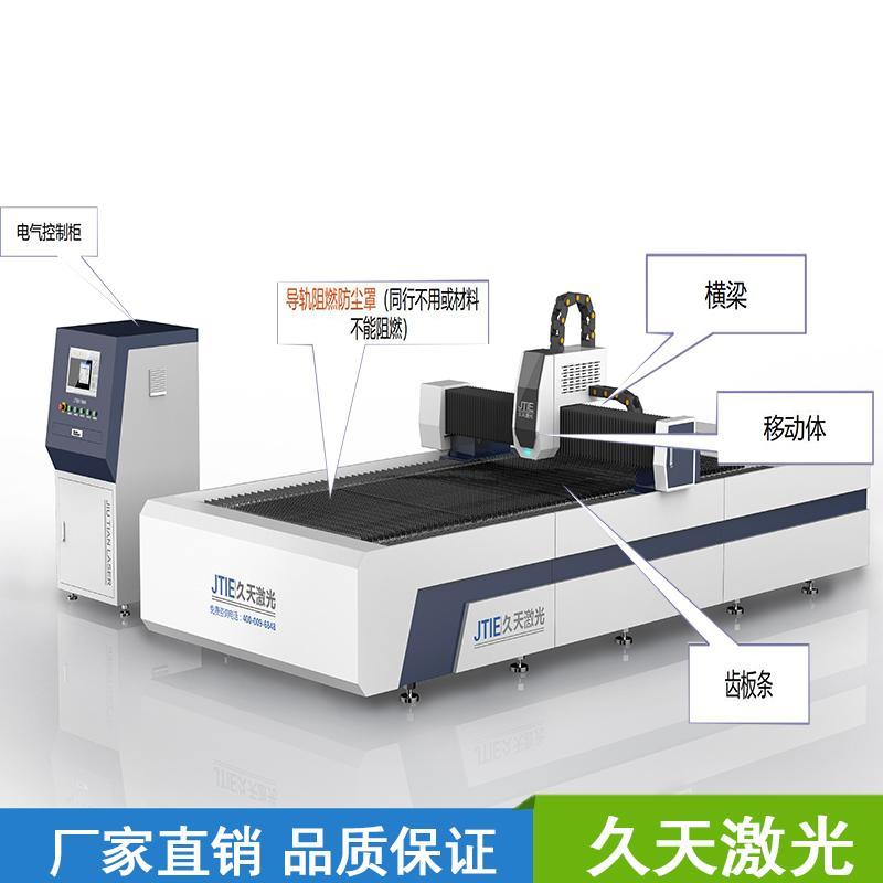 光纤激光切割机 久天激光品牌厂家