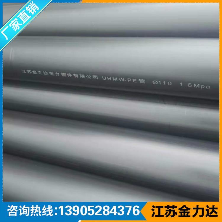耐磨UHMW-PE管高分子聚乙烯管专业生产厂家