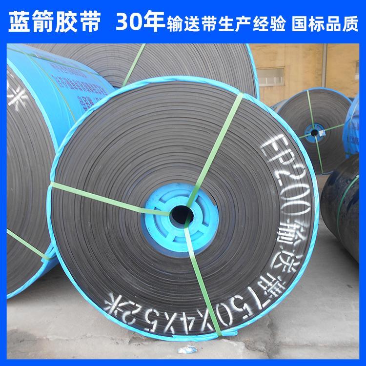 河北蓝箭厂家供应聚酯输送带ep多层芯橡胶输送带