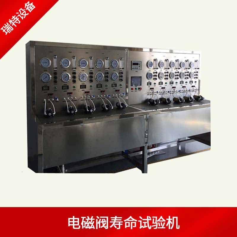净水器电磁阀寿命检测试验机-电磁阀寿命试验台