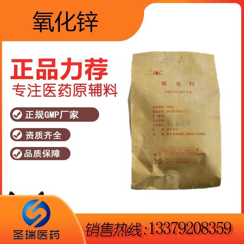 药用级氧化锌 原厂包装药用级氧化锌 现货供应