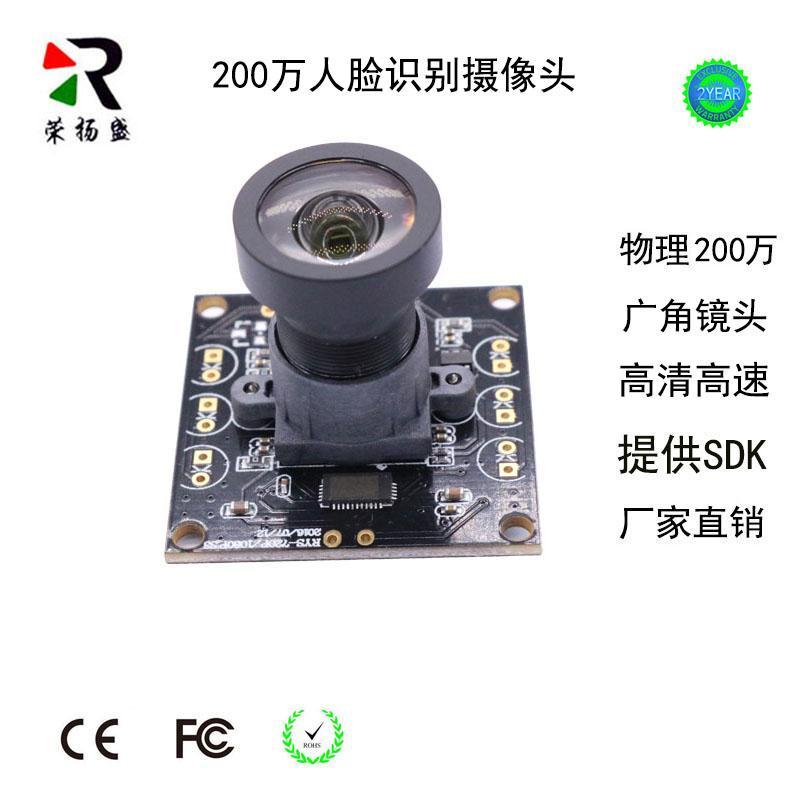 人脸识别Camera RYS1080P高速120帧工业级免驱USB摄像头厂家直销