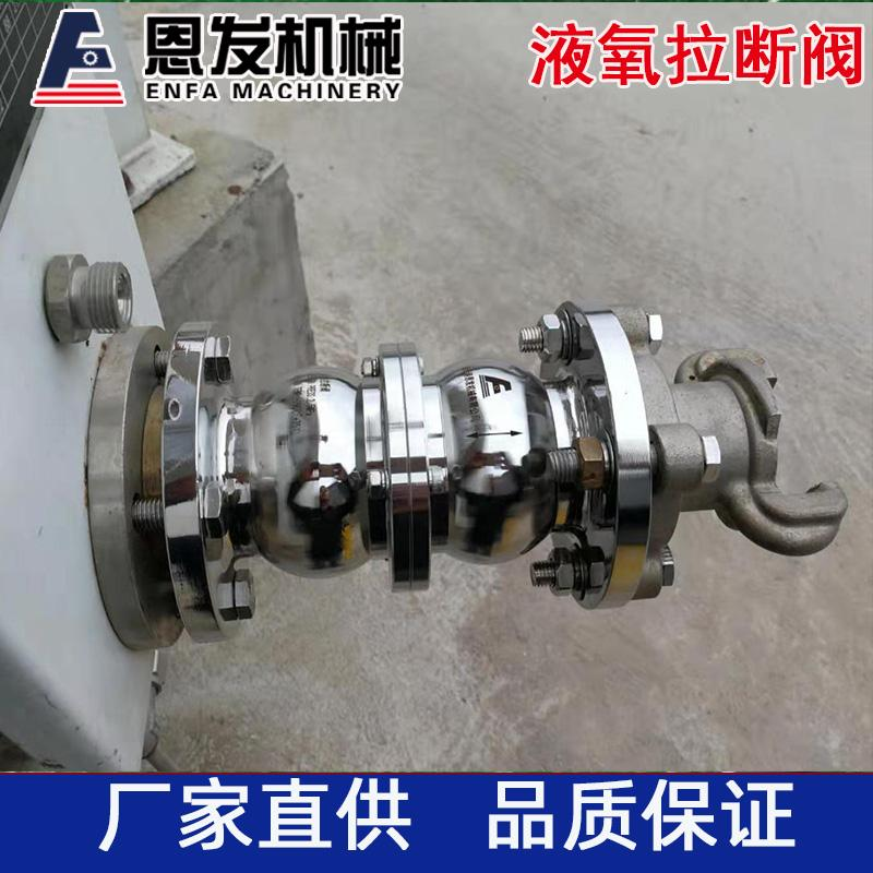 恩发机械 液氧拉断阀 DN40 法兰式 不锈钢 厂家大量现货