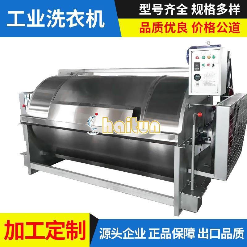 XGP型水洗机 全自动工业洗衣机 工业洗涤机设备