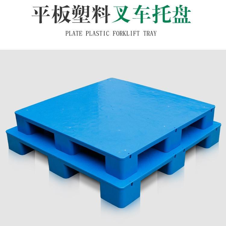 东莞塑胶栈板-塑料卡板直销厂家-现货供应塑料托盘