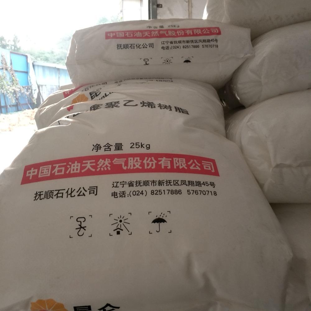 昆仑牌HDPE 抚顺石化 FHC7260 高光泽 食品级 透明级