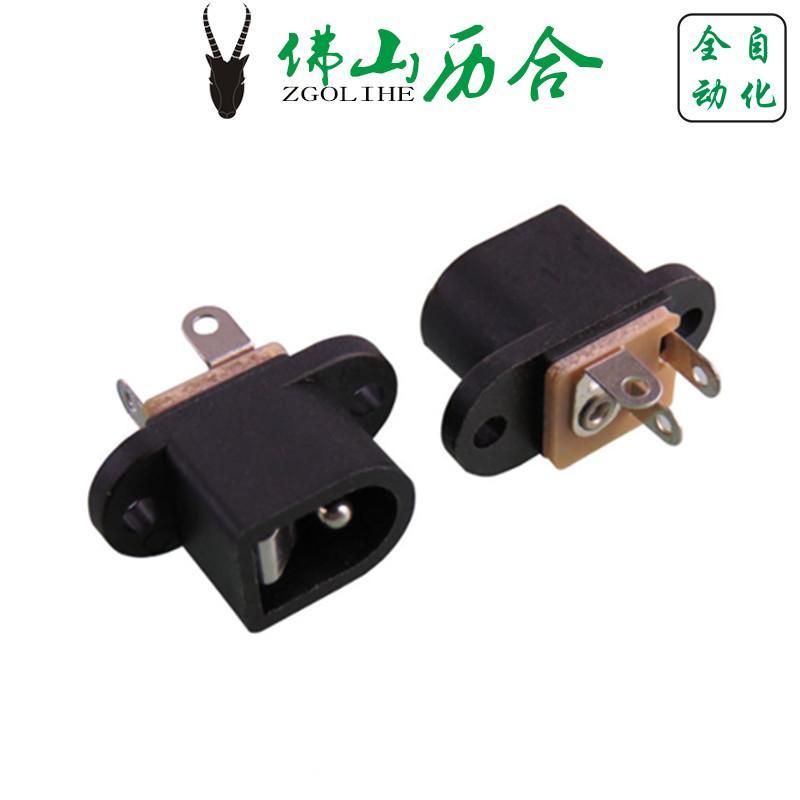 历合DC电源插座 DC-016 180度 带耳朵带螺丝固定 直流电源接口5521 5525
