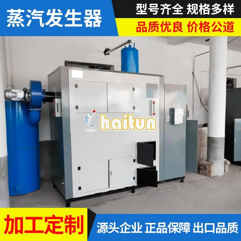 生物质蒸汽发生器 电加热蒸汽发生器