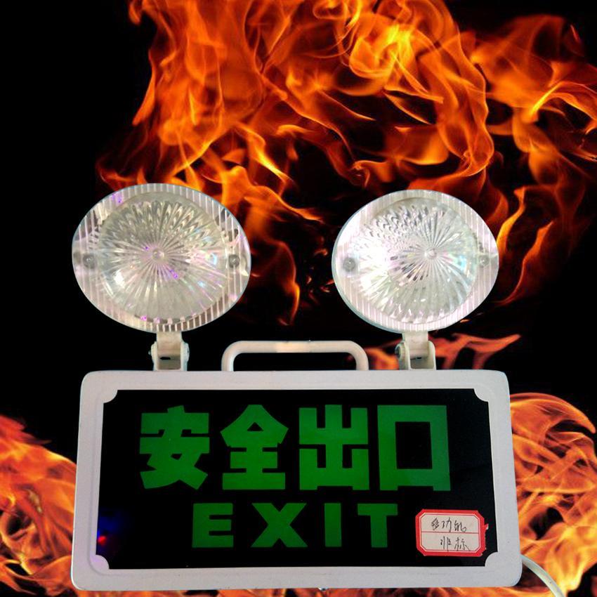 盖香云LED安全出口指示牌疏散灯消防应急灯家用充电超亮双头应急照明灯