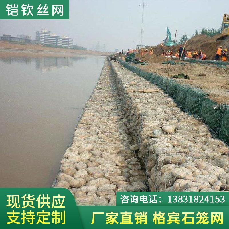 厂家直销 边坡防护安全隔离六角石笼网 可定制 铠钦石笼网