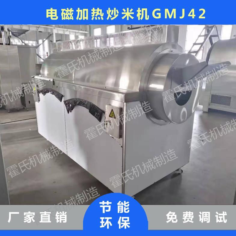 电磁加热炒米机-膨化机-大型炒米机-大麦茶-苦荞茶-玄米茶等茶类加工设备