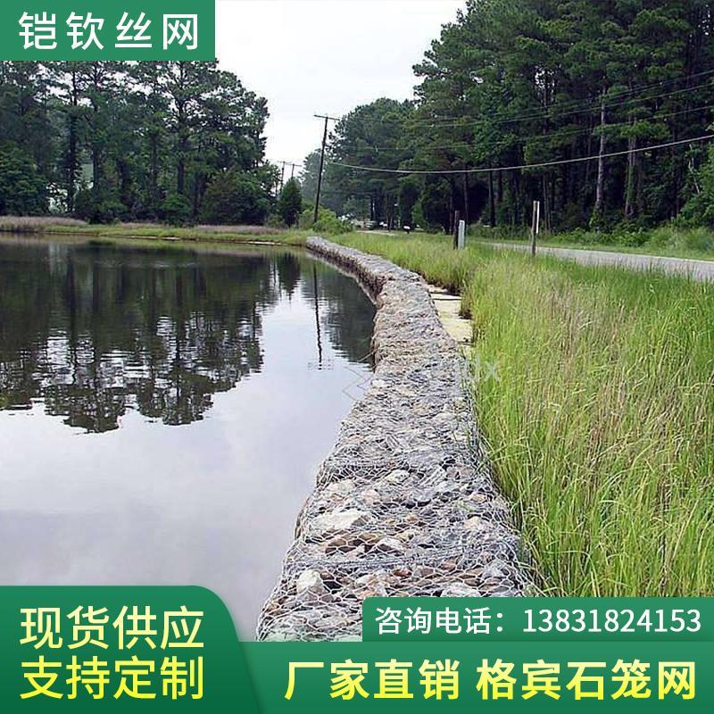 厂家现货 水利防洪堤坝阻隔格宾石笼网 可定制铠钦石笼网
