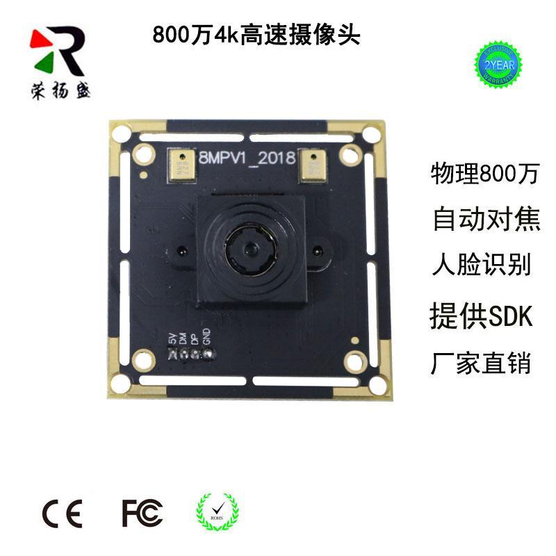 800万超清人脸识别自动对焦USB摄像头 物理4K像素免驱摄像头模组 厂家直销