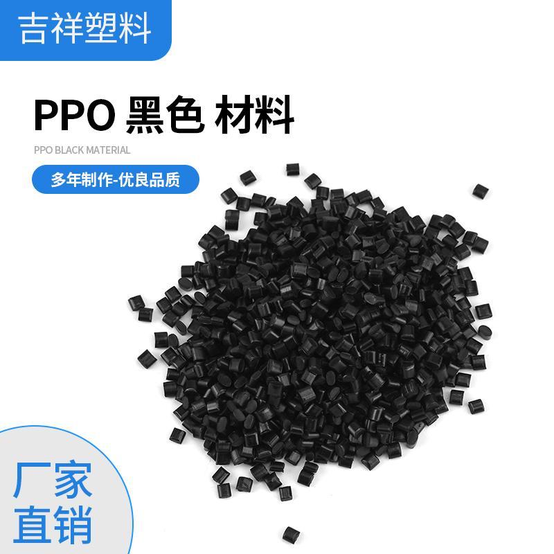 厂家直销 PPO黑色 无卤阻燃 ppo改性料 注塑ppo塑料颗粒