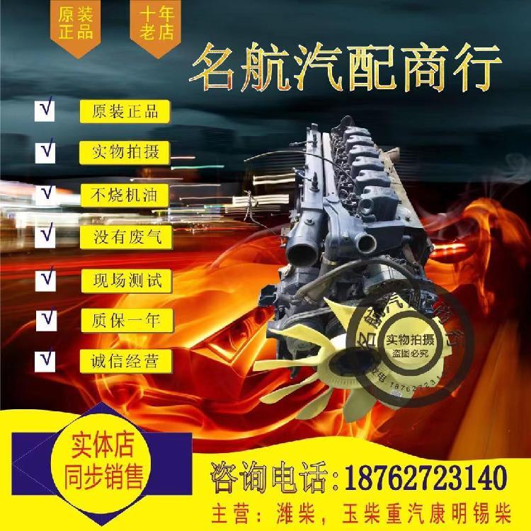 潍柴420发动机 潍柴420发动机厂家 名航汽配商行