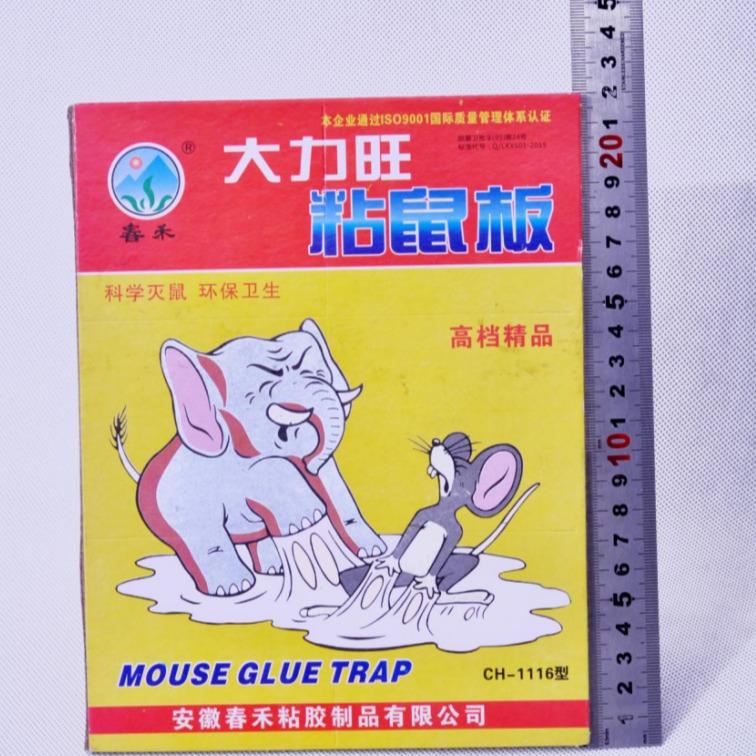 春禾粘鼠板 捕鼠板粘鼠板胶粘鼠板定制