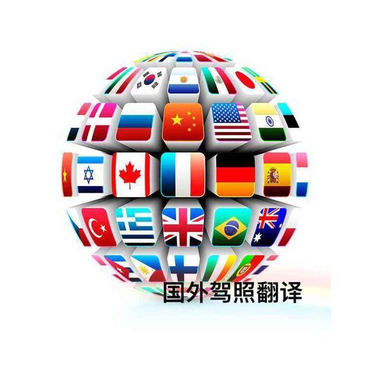 境外驾驶执照翻译公证-国外驾驶执照换中国驾驶执照流程及材料-重庆博雅翻译公司-全国车管所认可翻译公司
