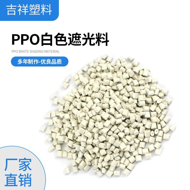 厂家直销 PPO白色遮光材料 ppo改性料 注塑ppo塑料颗粒