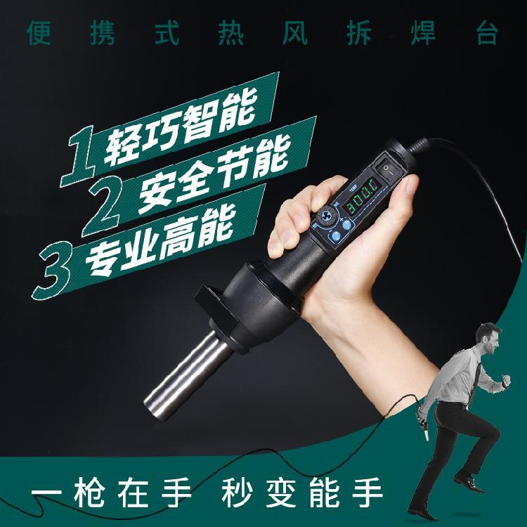 便捷式热风枪可调温度热风枪