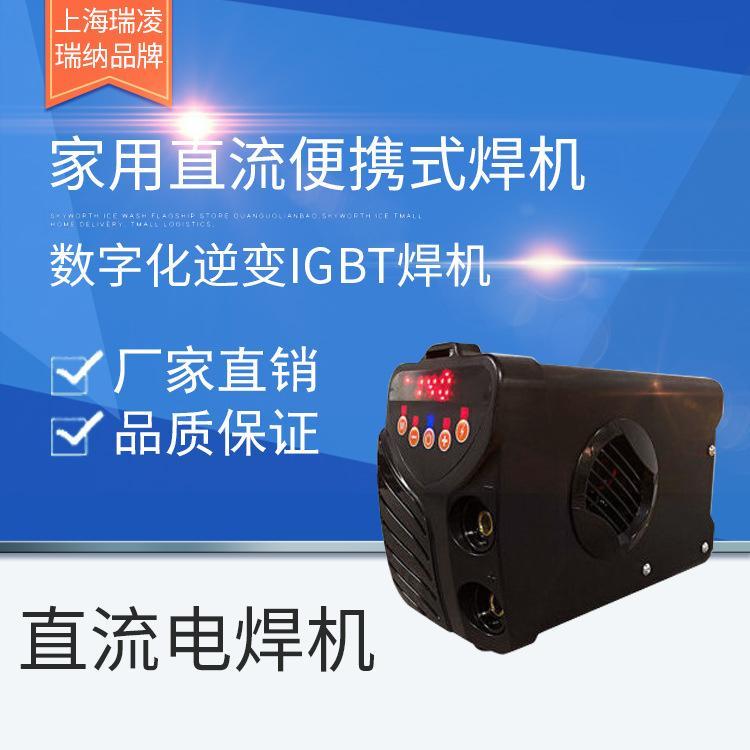 数字化逆变IGBT家用直流便携式焊机200AZX7-200