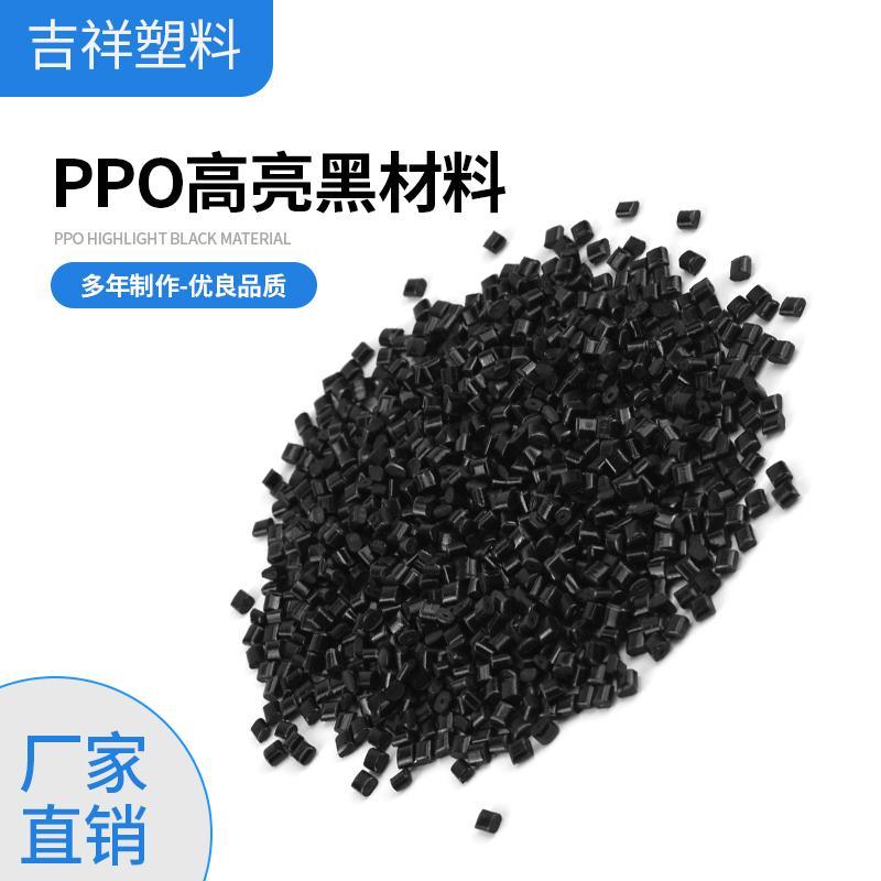 厂家直销 PPO高亮黑材料 注塑ppo塑料颗粒 ppo改性料
