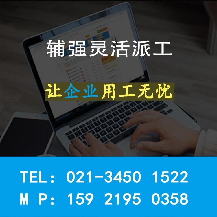 灵活用工平台-选上海辅强-让企业无忧用工省成本