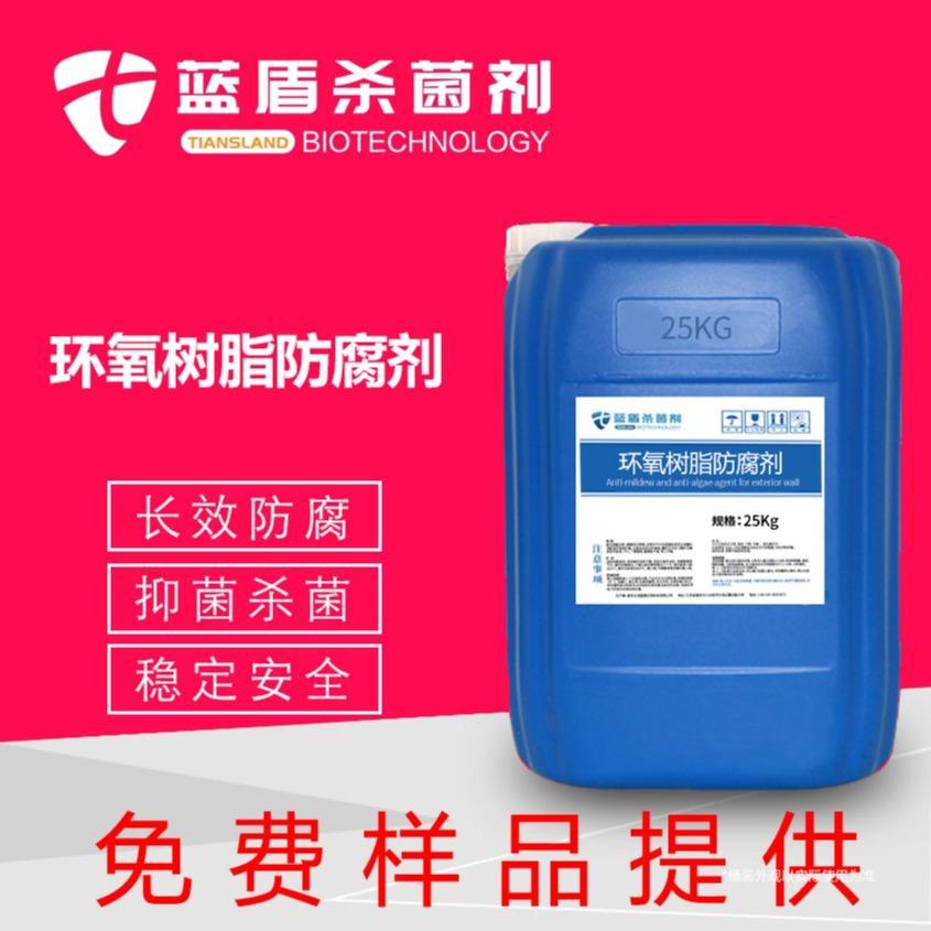 环氧树脂防腐剂 十环认证 免费试样 现货发售