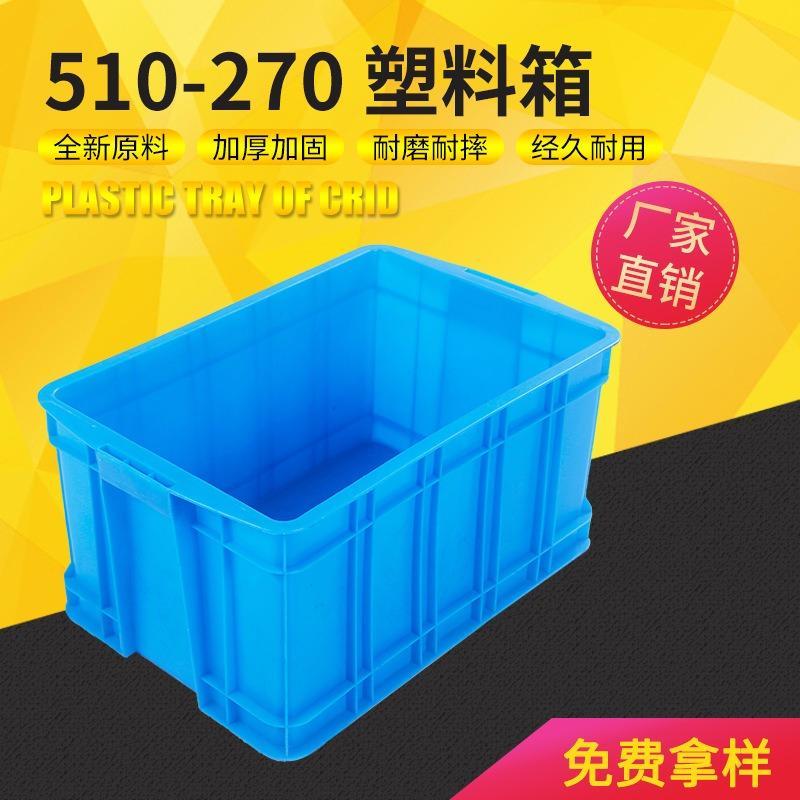 免费拿样南京直销通用电子箱多色塑料全新塑料箱物流箱周转箱